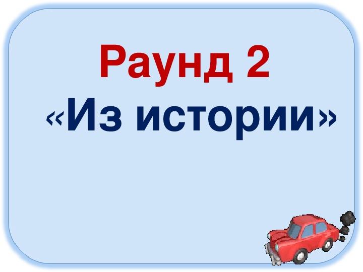 Интеллектуальная игра по ПДД «Светофорный ринг»  (8-11 классы).