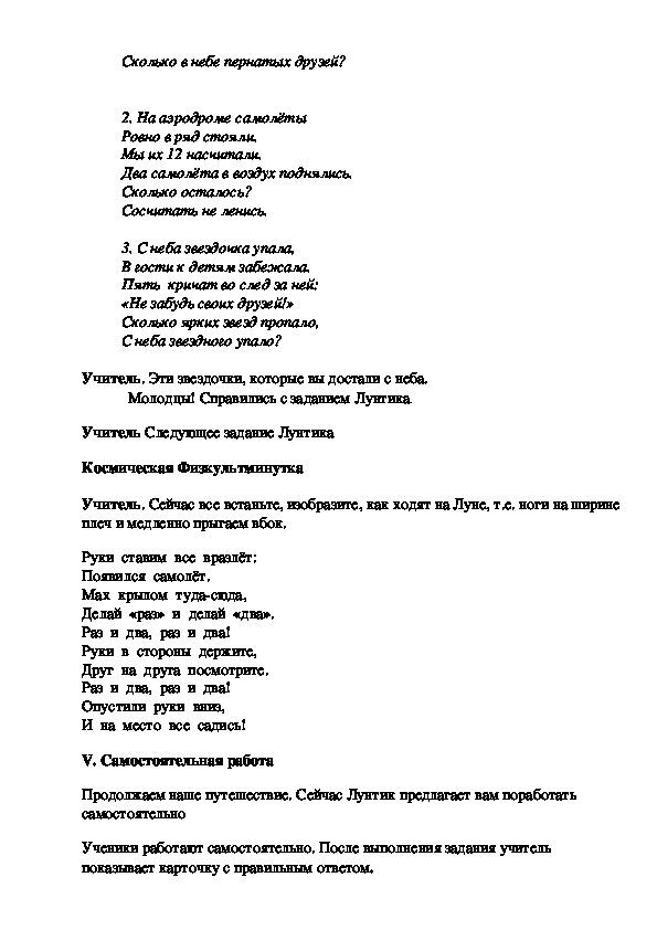 """Конспект урока """"Путешествие по Луне"""" 2 класс"""