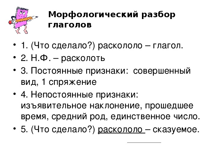 Алгоритм – порядок разбора (последовательность действий ) ( русский язык 4 класс)