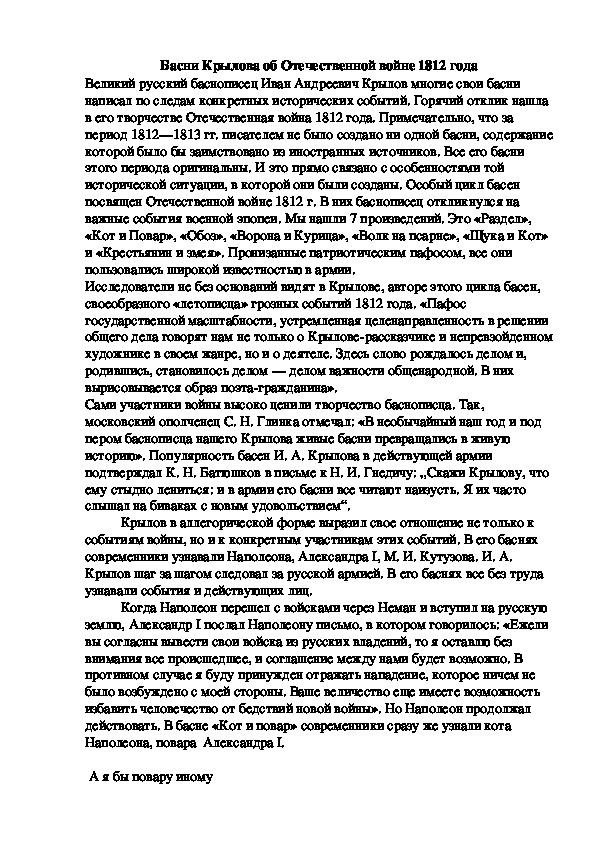 """""""Басни Крылова Об Отечественной войне 1812 года""""-исследовательская работа."""