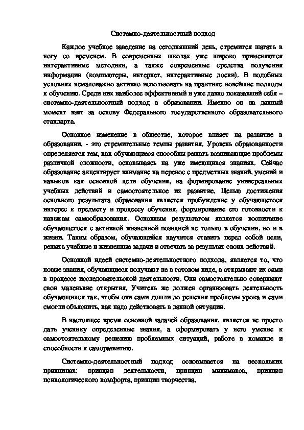 """Статья """"Системно-деятельностный подход"""""""