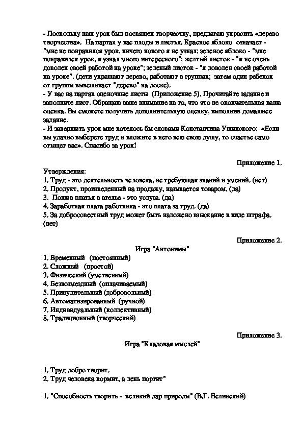 "Технологическая карта и презентация урока ""Труд и творчество"" 5 класс, обществознание"