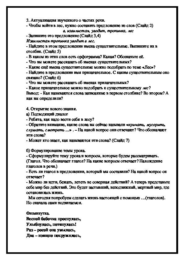 """Открытый урок по русскому языку  в 3 классе """"Определение глаголов как часть речи"""""""