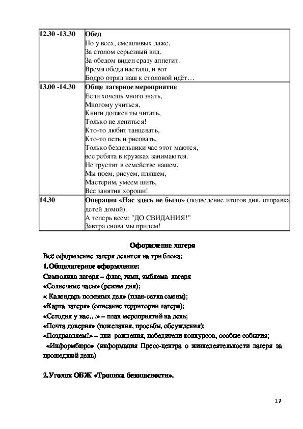 """Программа летнего оздоровительного лагеря """"ПрофиLAND"""""""