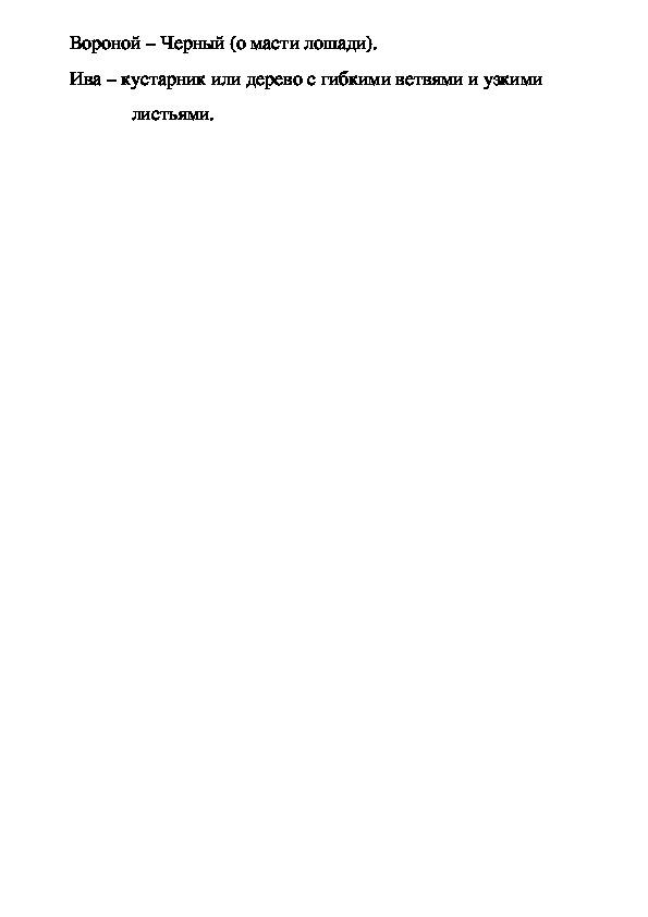 "Урок  литературы в 7-8 классе. Баллада  А.С.Пушкина ""Ворон к ворону летит..."""