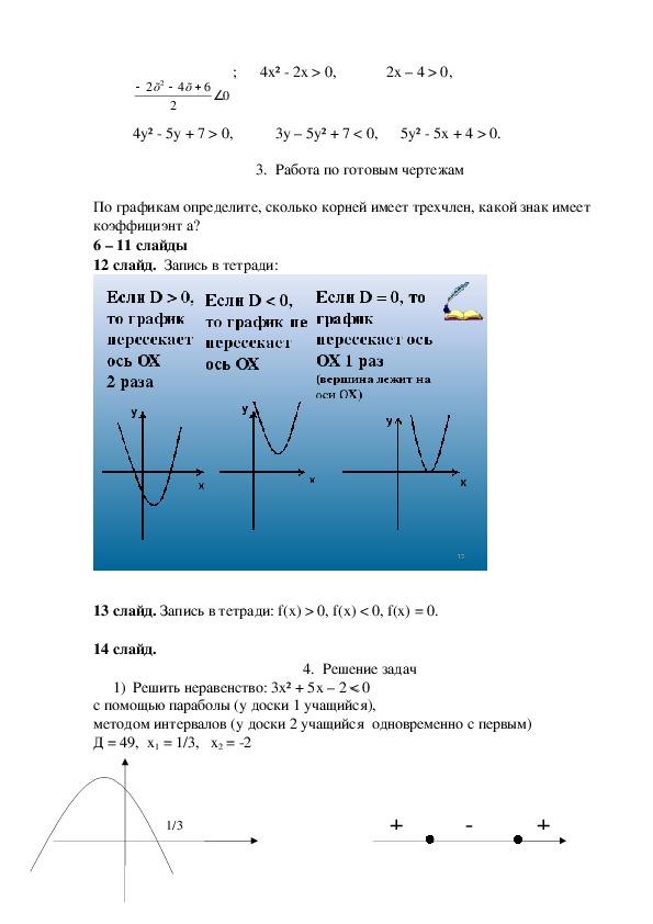 """Урок математики """"Решение неравенств второй степени с одной переменной"""", 9 класс"""