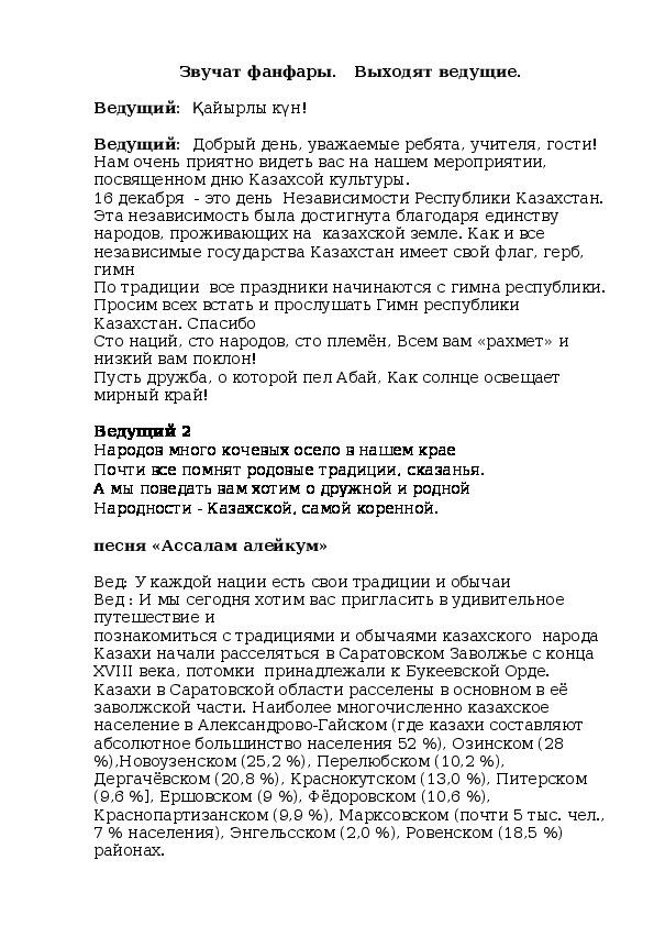 Сценарий представления казахской культуры
