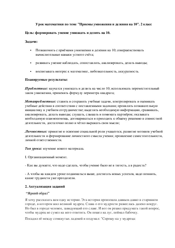 """""""Приемы умножения и деления на 10"""". 2 класс"""
