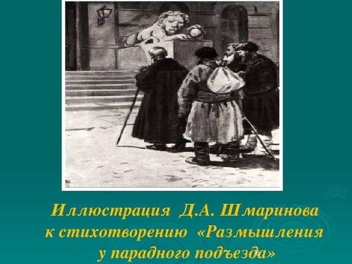 Презентация по литературному чтению. Тема урока: НИКОЛАЙ АЛЕКСЕЕВИЧ НЕКРАСОВ (2 класс).