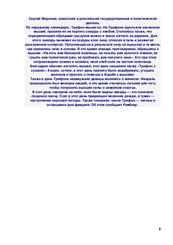 Статья по истории:  Использование средств ИКТ при работе с историческими терминами на уроках истории