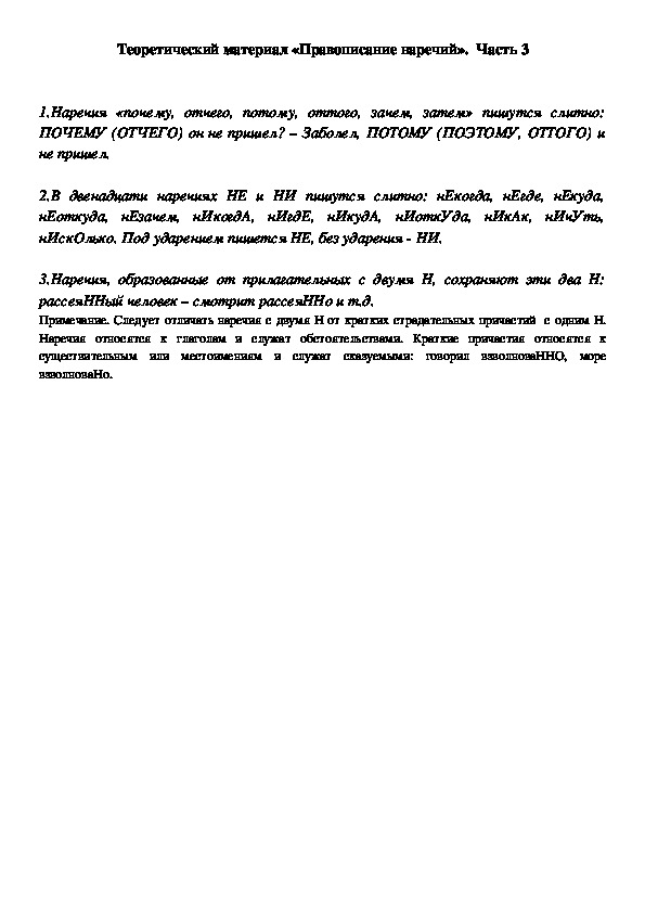 Теоретический материал «Правописание наречий».  Часть 3