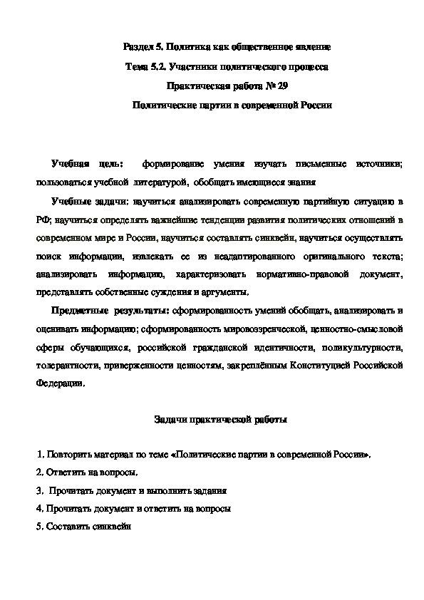 Практическая работа № 29  Политические партии в современной России