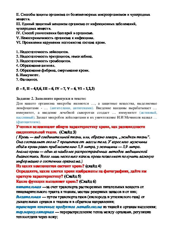 Урок по биологии  тема «Тканевая совместимость и переливание крови» 8 класс