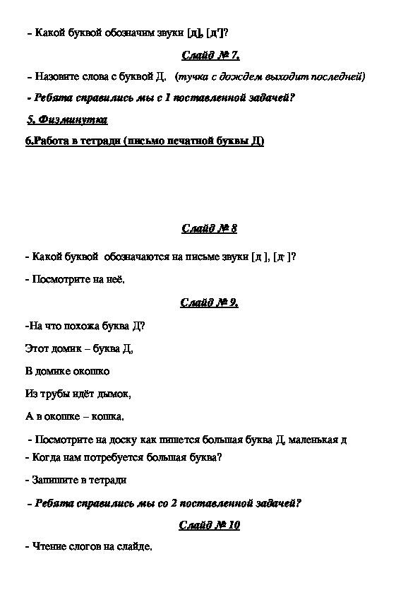 "Конспект урока обучения грамоте по теме: ""Звуки [д], [д'] и буква Д, д"" 1 класс. ""Школа России"""