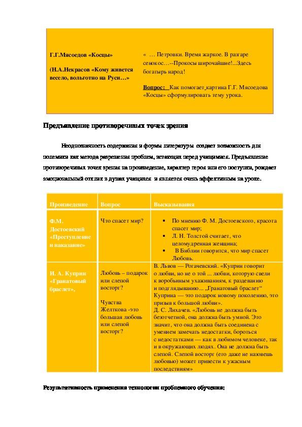 Применение Технологии проблемного обучения и Технологии встречных усилий на уроках русского языка и литературы