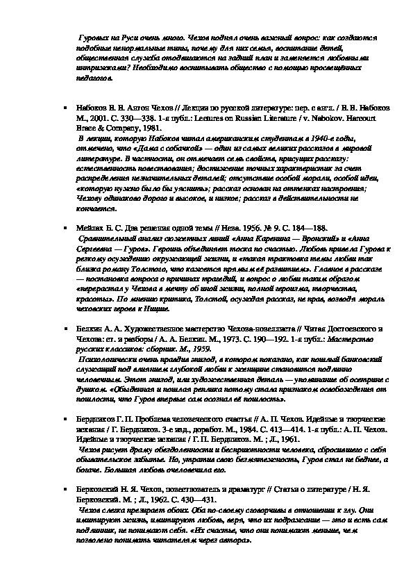 """Конспект урока """"Панорама интерпретаций рассказа А.П. Чехова «Дама с собачкой»"""" 11 класс"""