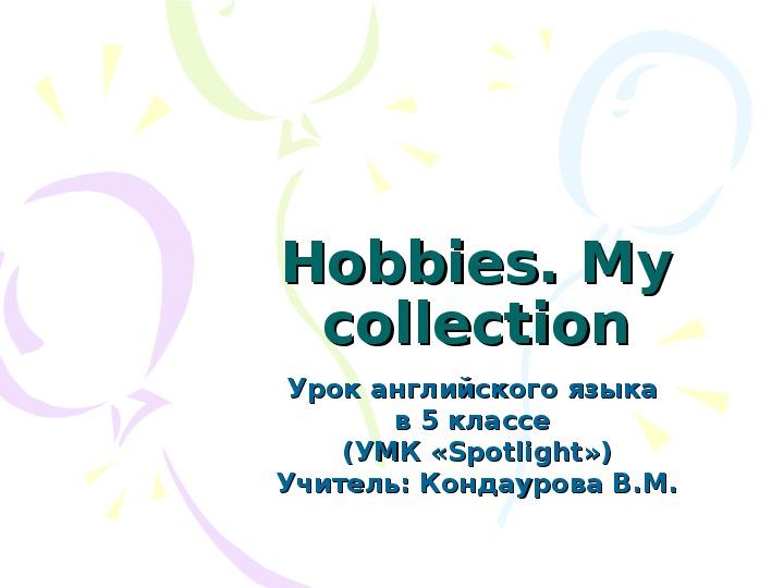 """Разработка урока """"Hobbies. My collection"""" (5 класс, английский язык)"""