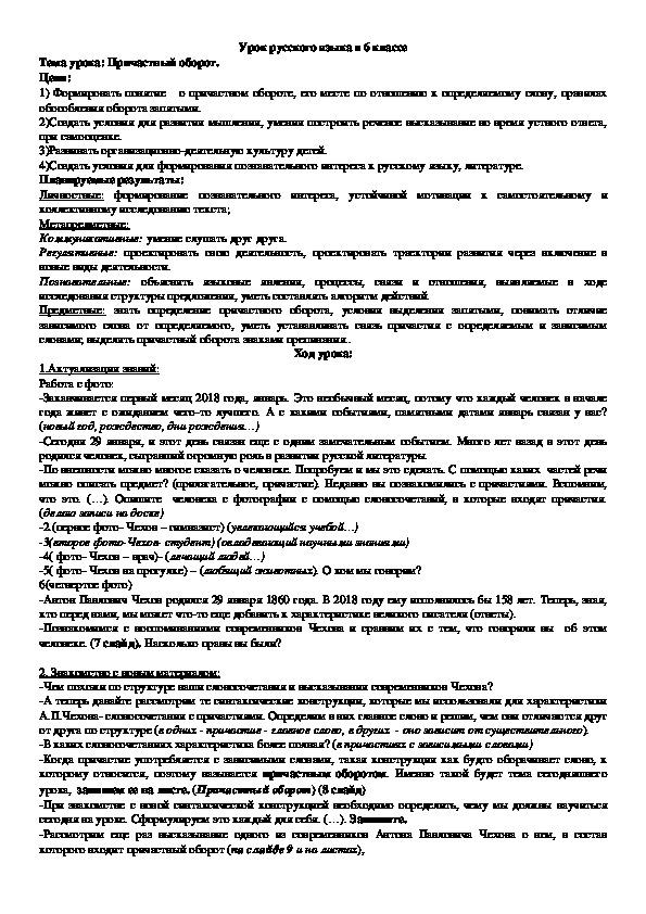 """Конспект урока русского языка в 6 классе на тему: """"Причастный оборот"""""""