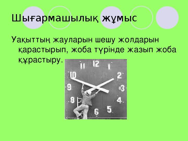 """""""Уақыт мезгіл пернесі"""" 10 сынып"""