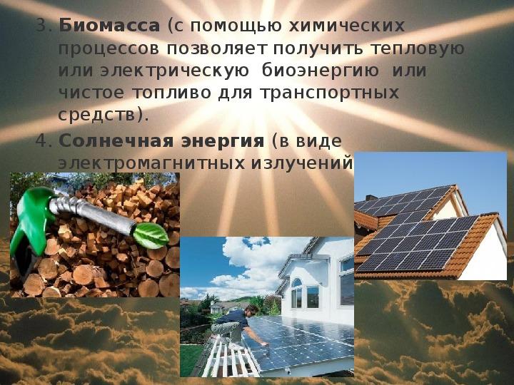 """Презентация к классному часу """"Энергия и среда обитания"""""""