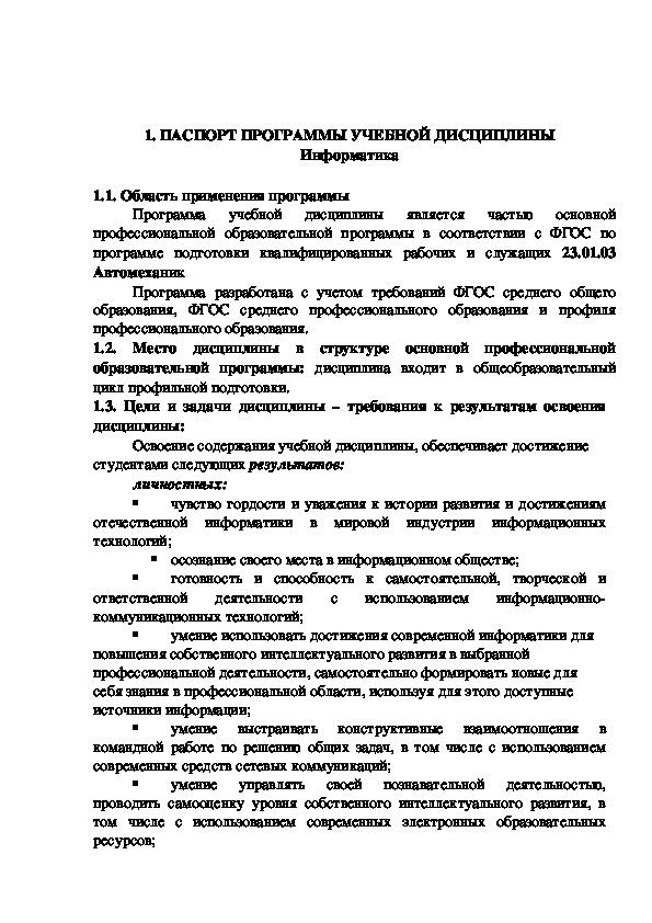 Программа учебной дисциплины ОУД.07 Информатика