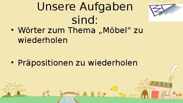 """Урок немецкого языка по теме """"Мой дом"""" (4 класс)"""