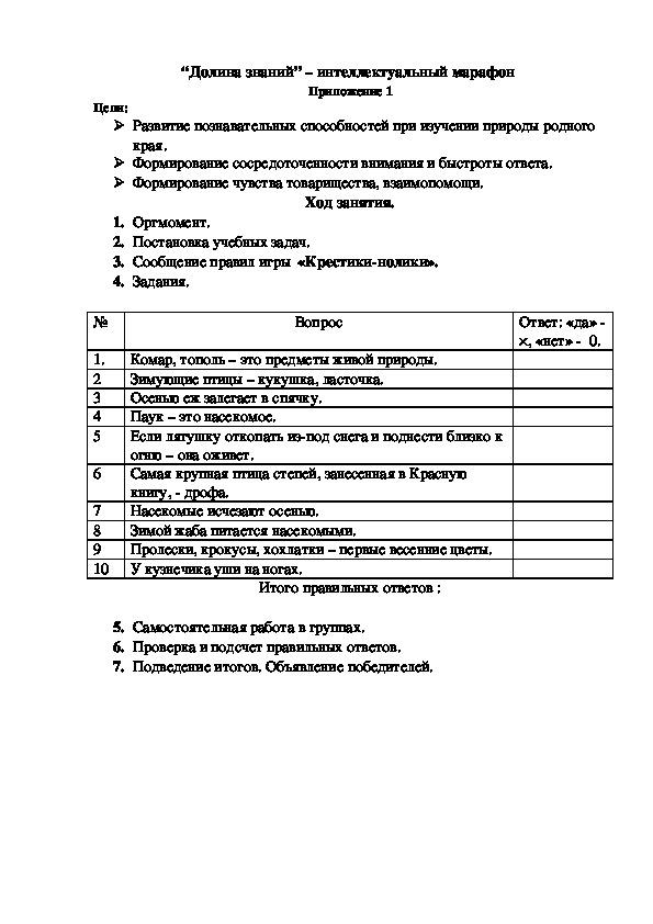 Методическая разработка проекта «Мы строим город Экоград»: приложения. 1 класс