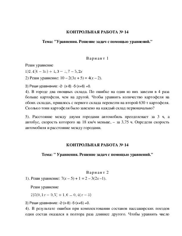 Контрольная по решению задач с помощью уравнений форум помогите решить задачи