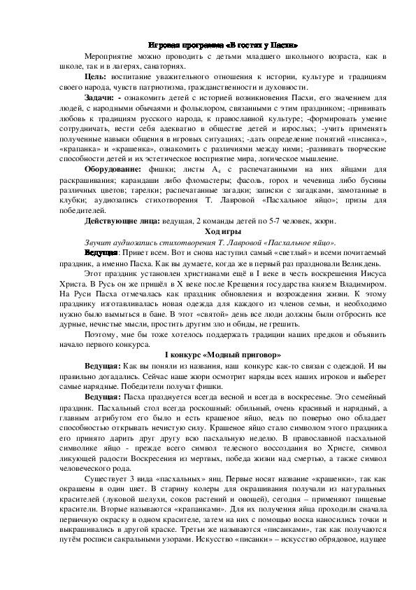 """Методическая разработка: Игровая программа """"В гостях у Пасхи"""""""