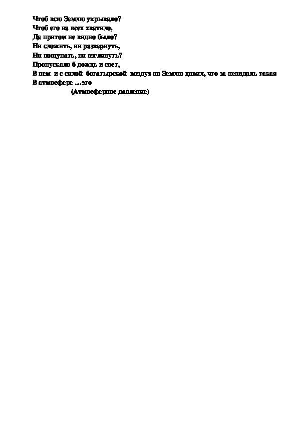 """Методическая разработка урока по географии на тему  """" Ветер. Значение ветра""""( 6 класс, география)"""