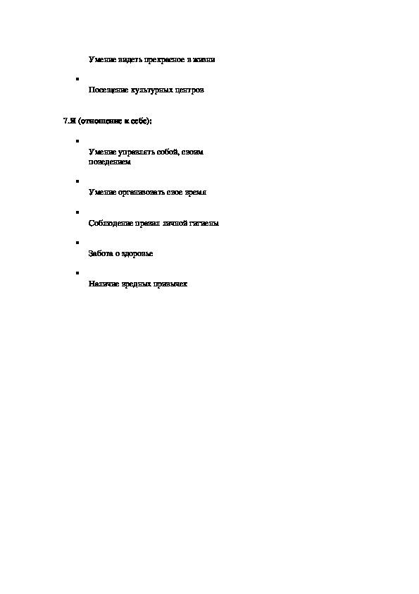 Диагностика воспитательной работы в классе