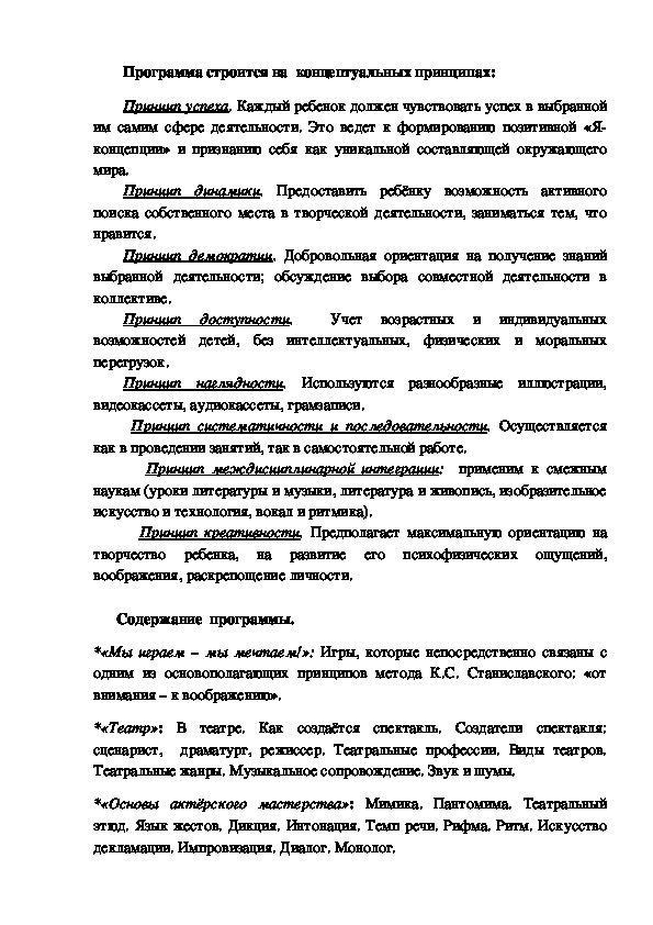 """Развивающий курс""""Мы и наш театр"""""""