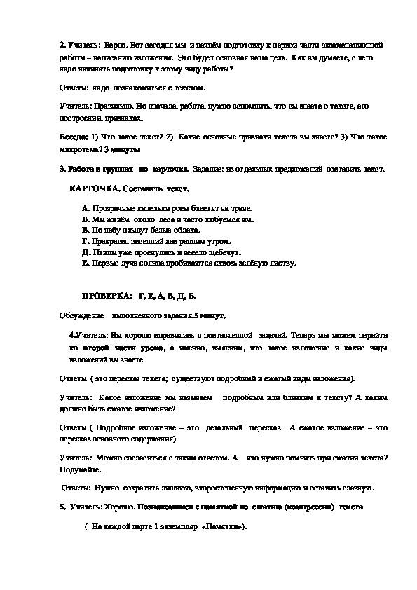 Методическая разработка  урока «Подготовка  к  написанию  сжатого  изложения»    в  экзаменационной  работе  ГИА»