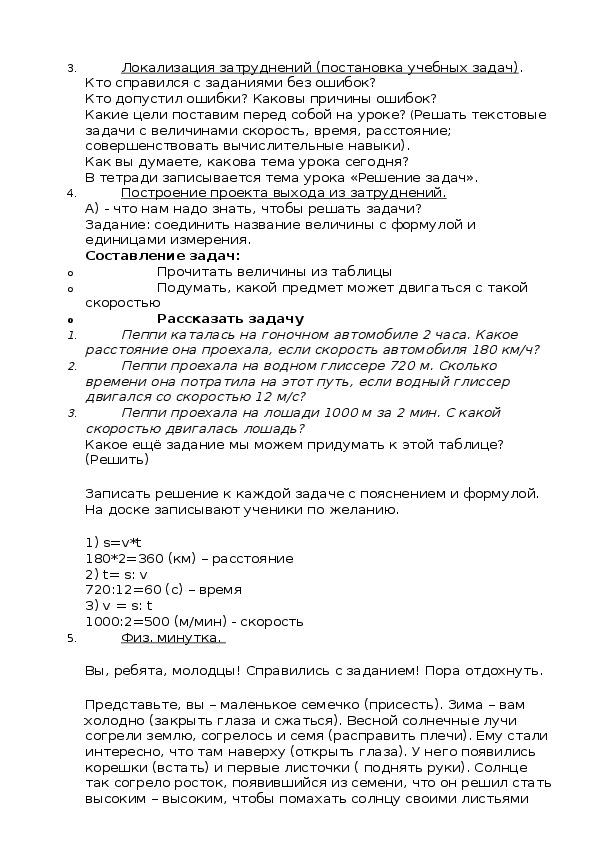 """Конспект факультативного урока  математики  """"Решение задач на движение""""(4 класс)"""