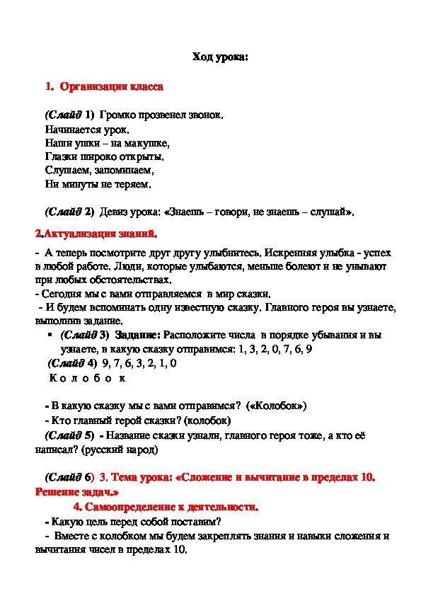 """Конспект урока по математике на тему """"Сложение и вычитание в пределах 10"""" (1 класс, математика)"""