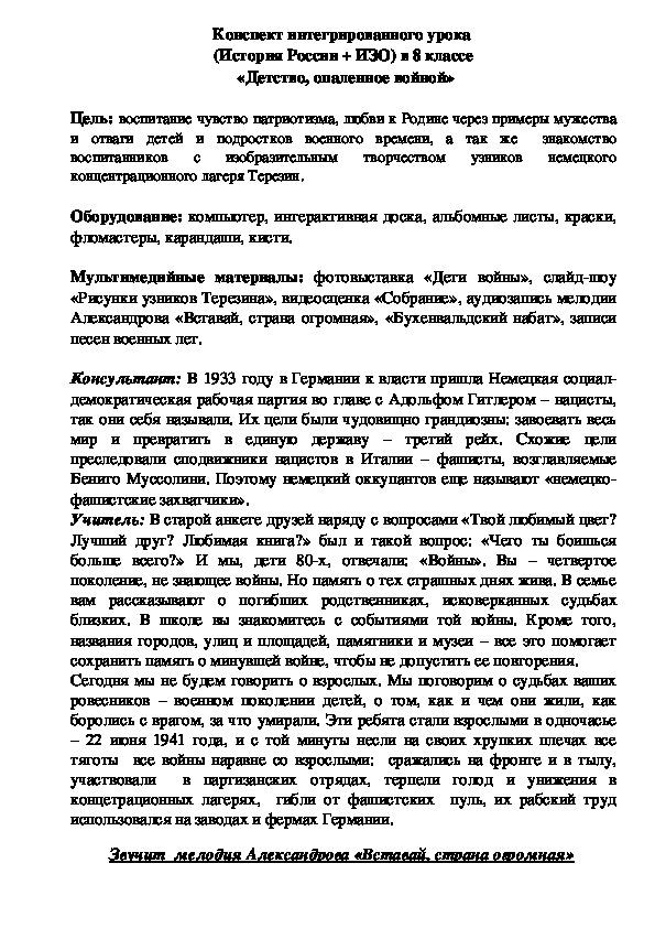 Конспект интегрированного урока  (История России + ИЗО) в 8 классе  «Детство, опаленное войной»