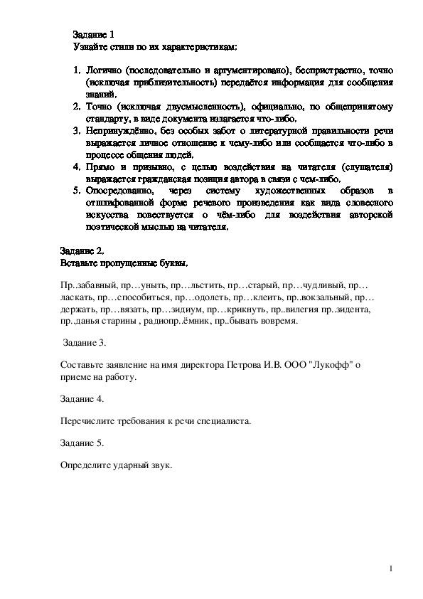 Итоговый тест для контроля знаний 1 курс НПО. Русский язык.