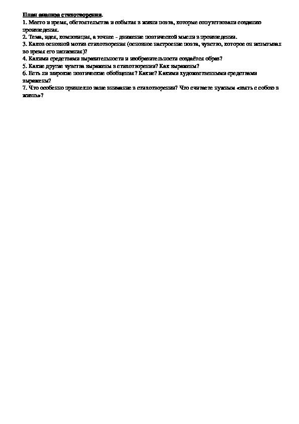 """Методическая разработка урока литературы по теме """"Своеобразие лирики Н.А. Некрасова"""""""