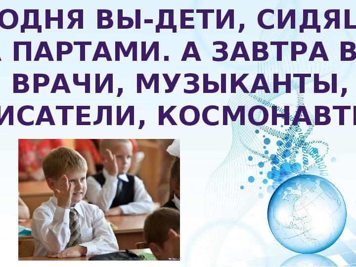 Тематический урок: «Россия, устремленная в будущее»
