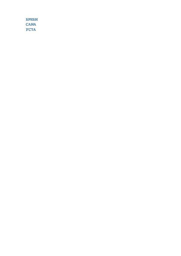 """Конспект урока по крымскотатарскому языку на тему """"Строчная и заглавная буква Б,б, обозначающая согласные звуки. Дикие птицы""""(1 класс)"""