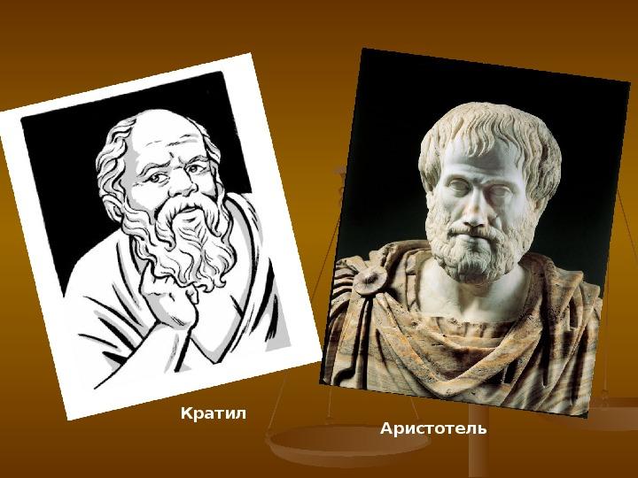 Презентация по истории. Тема: Платон. (7 класс).