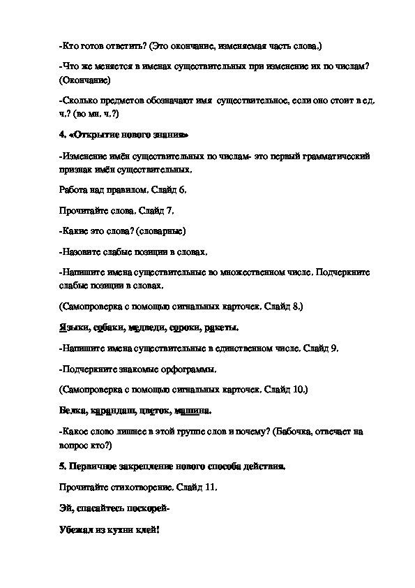 """Урок русского языка по теме """"Изменение имён существительных по числам"""" с презентацией (2 класс)"""