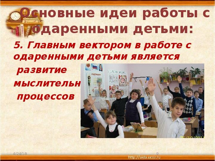 Педагогическое сопровождение одаренных детей. Развитие детской одаренности в пространстве современного образования.