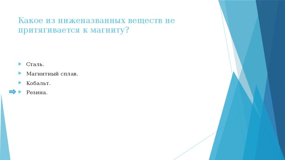 """План-конспект урока с презентацией по физике на тему """"Постоянные магниты"""" (8 класс)"""