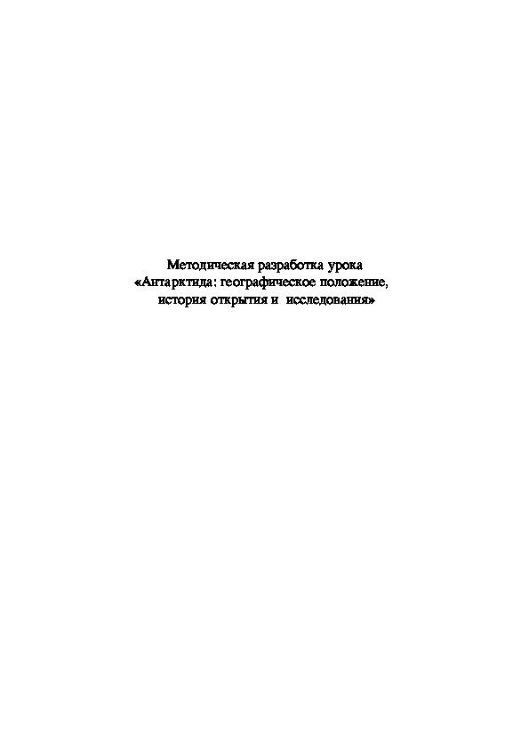 """Методическая разработка урока """"Антарктида"""""""