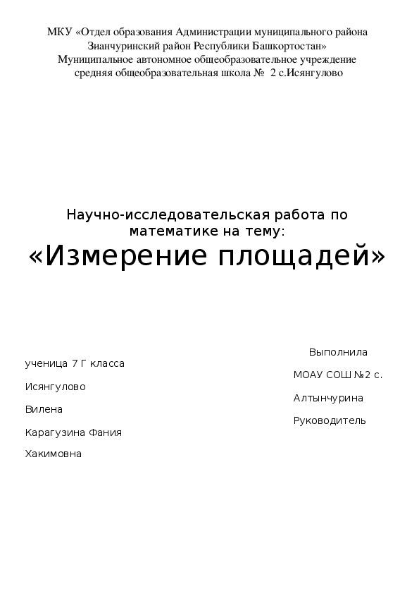 """Научно- практическая работа и презентация по математике на тему """"Измерение площадей"""" (5, 6, 7 классы)"""