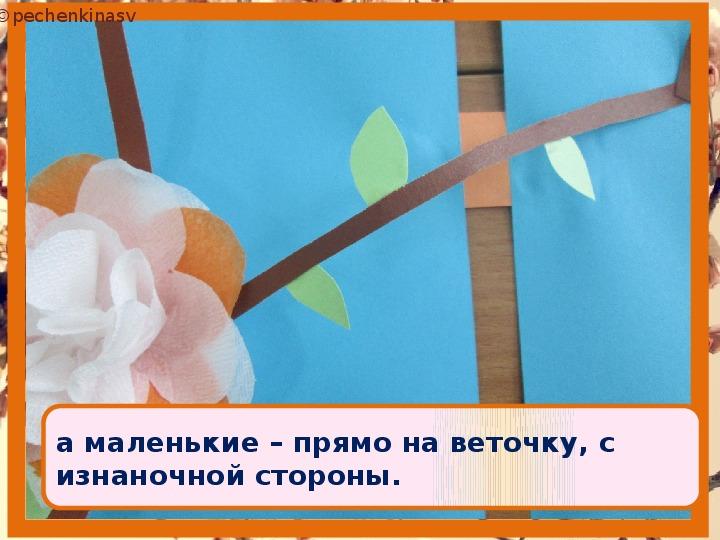 """Презентация к уроку технологии """"Цветущая ветка яблони"""" (1 класс)"""