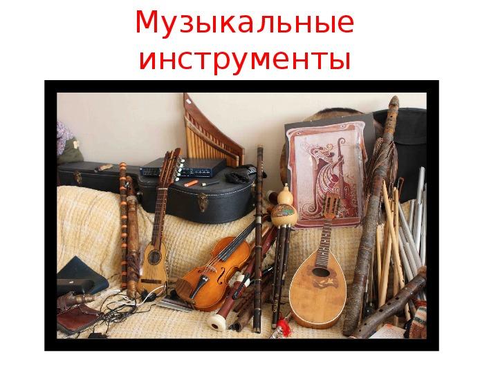 "Презентация по музыке ""Музыкальные инструменты"""