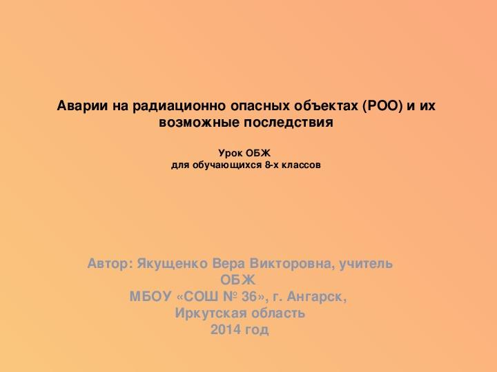 Аварии на радиационно опасных объектах (РОО) и их возможные последствия.