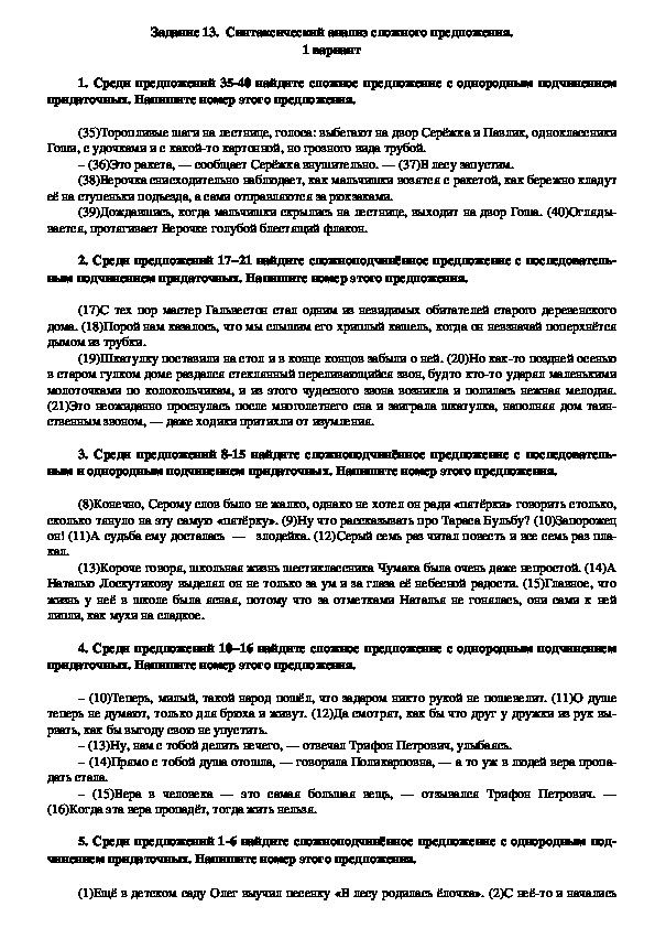Теоретический и практический материал для подготовки к ОГЭ по русскому языку (задание № 13)